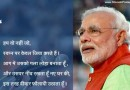 Narendra Modi Motivational Speech/Quotes in Hindi