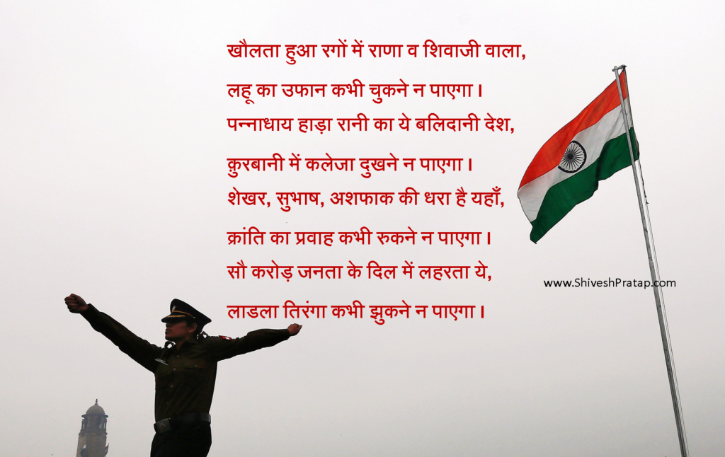 desh bhakti indian army poetry shayari in hindi language with wallpaper