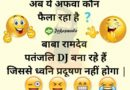 मजेदार कथन  | funny quotes in hindi for whatsapp