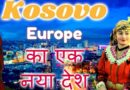 कोसोवो के 25 रोचक तथ्य | 25 Interesting facts about Kosovo in Hindi