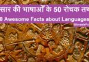 संसार की भाषाओँ के 50 रोचक तथ्य | 50 Awesome Facts about Languages
