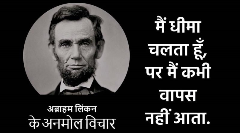 Abraham Lincoln Motivation Quotes In Hindi Archives